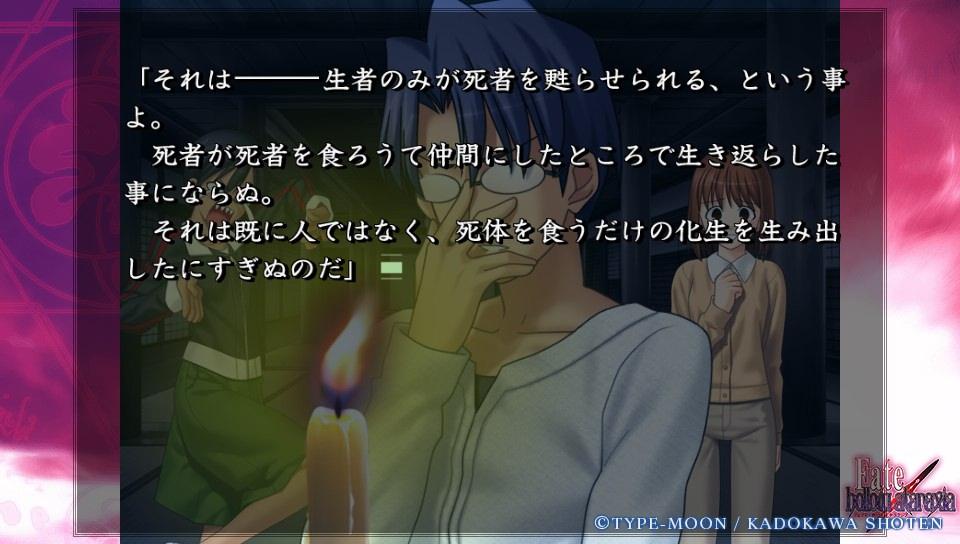 Fateホロウその1 (13)