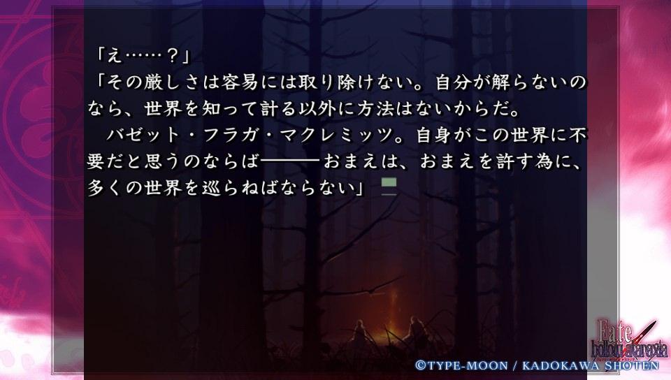 Fateホロウその5 (33)