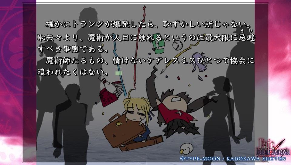 Fateホロウその5 (37)