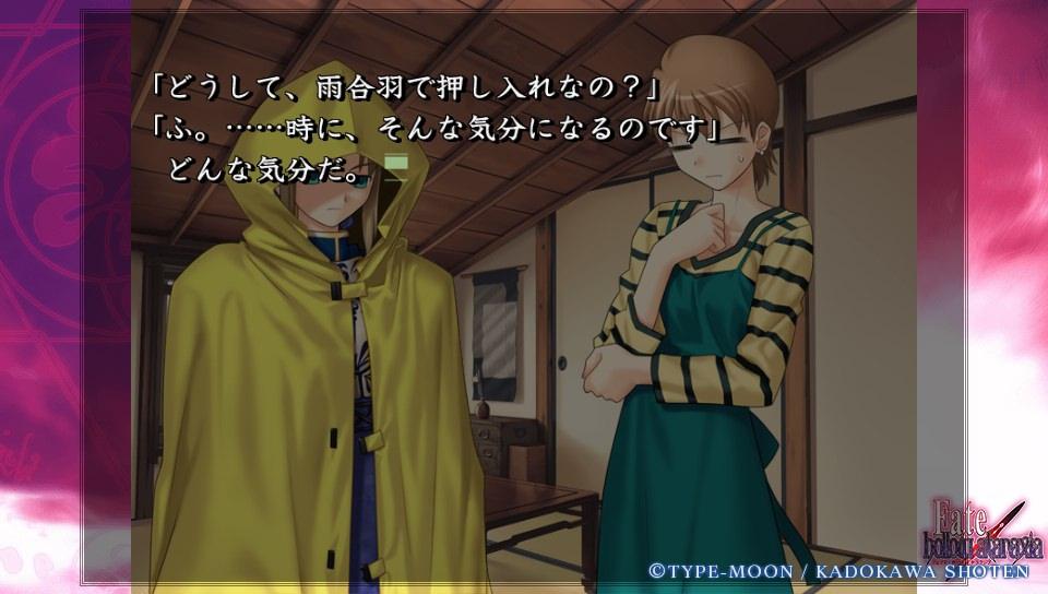 Fateホロウその6 (16)