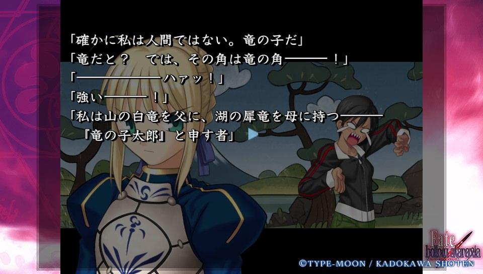 Fateホロウその5 (13)