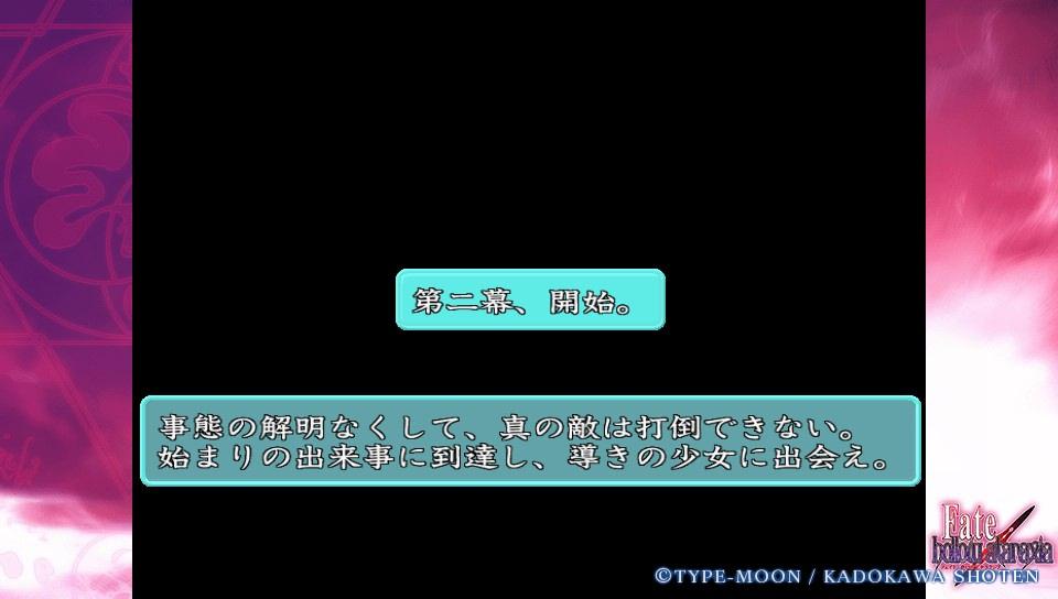 Fateホロウその3 (88)