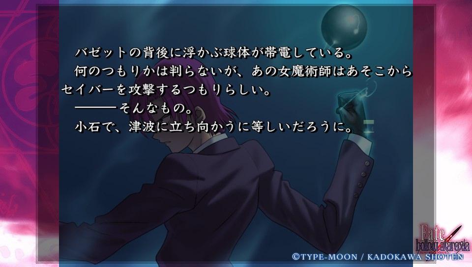 Fateホロウその3 (82)