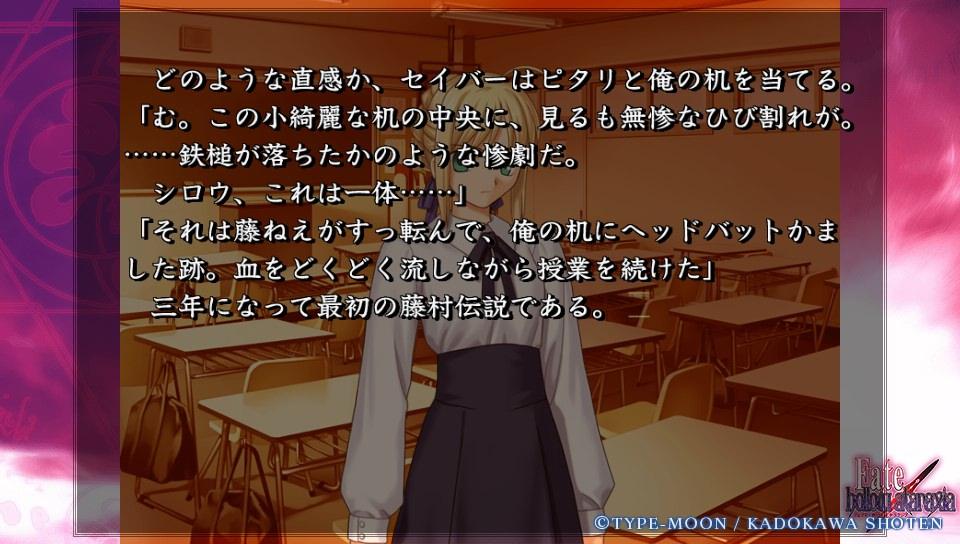 Fateホロウその6 (8)
