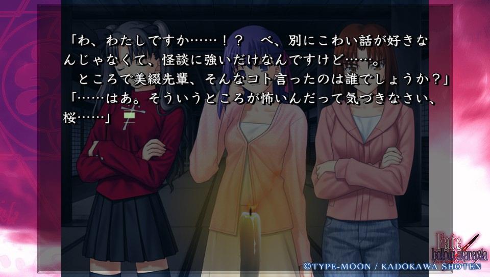 Fateホロウその1 (5)