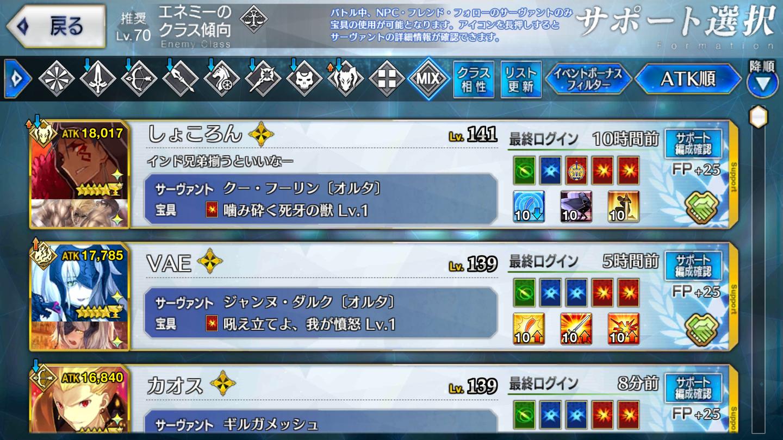 Screenshot_20181212-181414