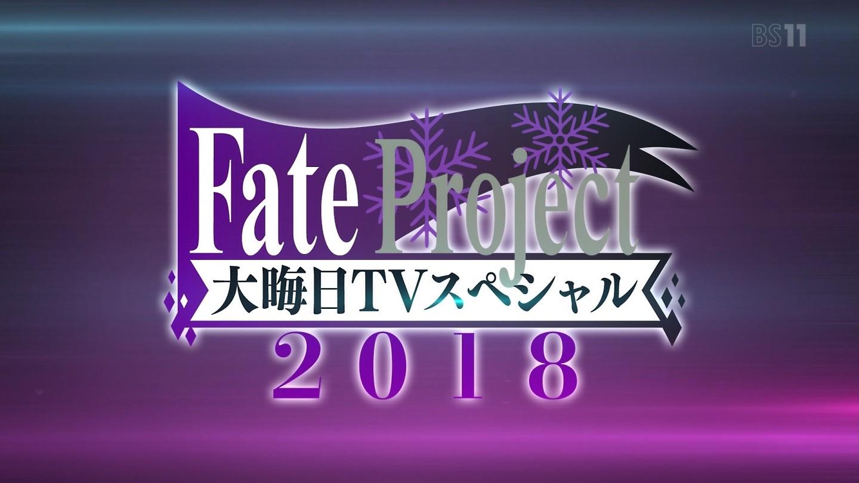 Fate年末特番2018