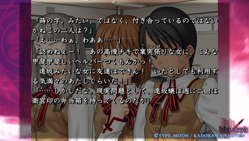 Fateホロウその1 (91)