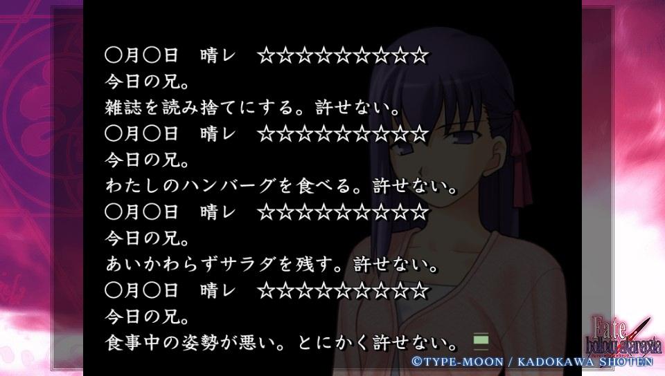 Fateホロウその6 (2)