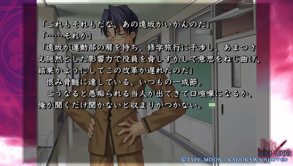 Fateホロウその1 (42)