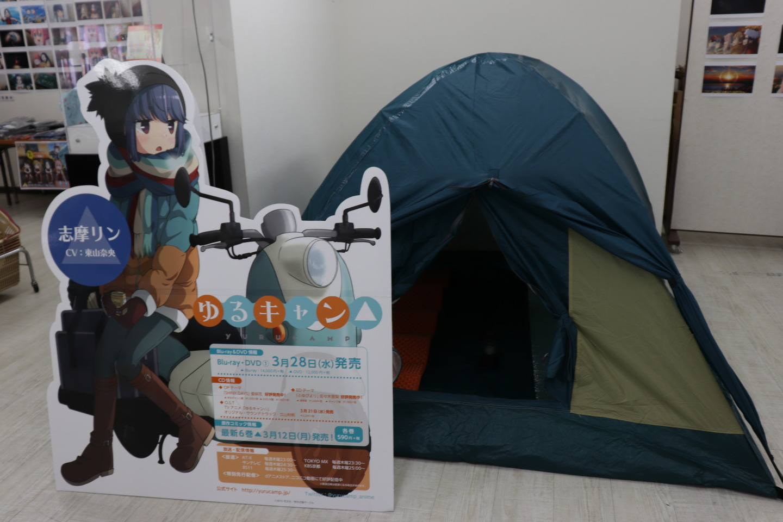 しまりんとテント