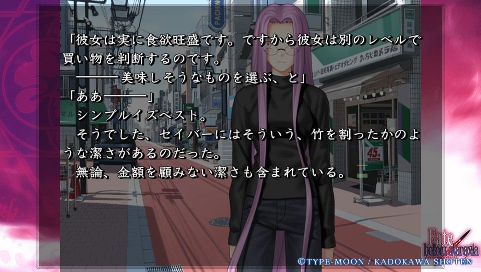 Fateホロウその3 (104)