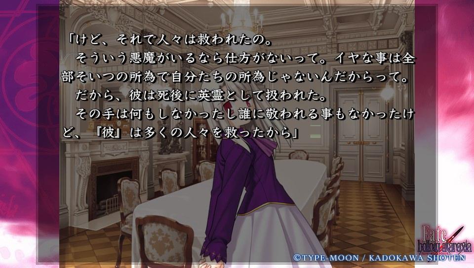 Fateホロウその3 (120)