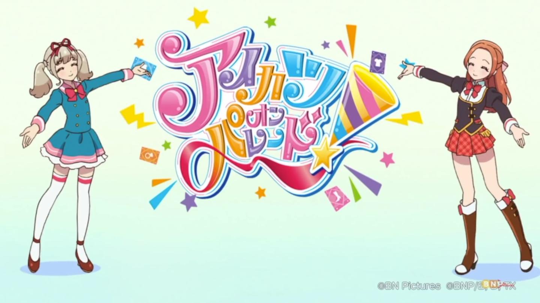 アイカツオンパレードwebアニメ1話感想