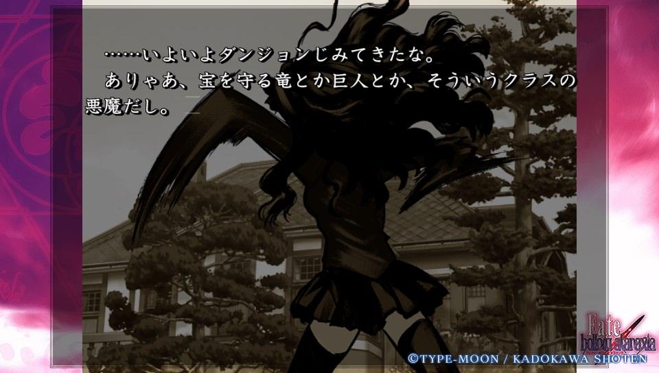Fateホロウその3 (10)