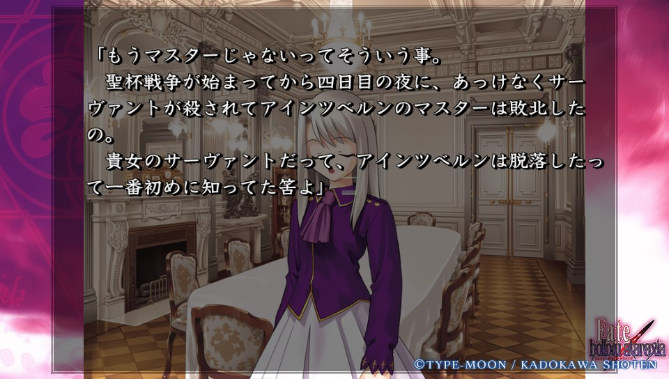Fateホロウその3 (118)
