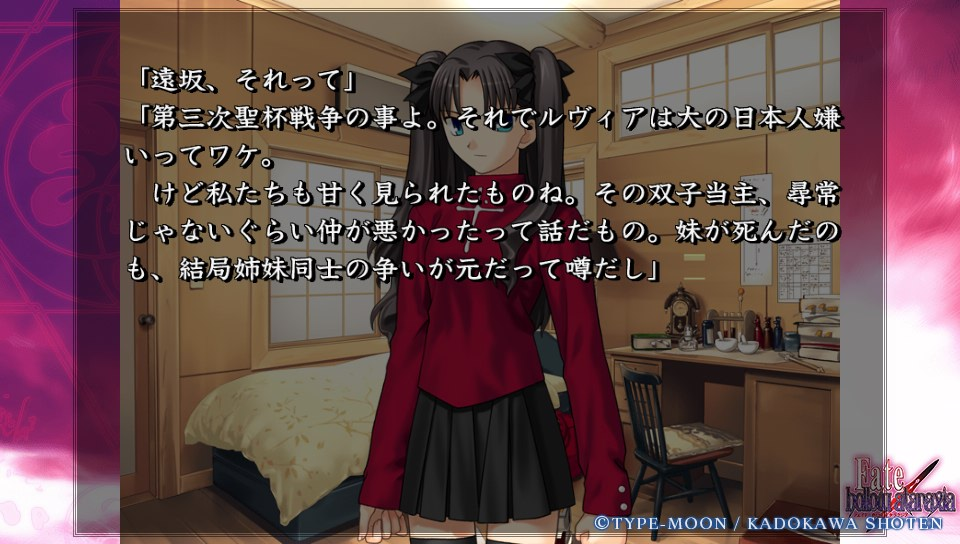 Fateホロウその6 (6)