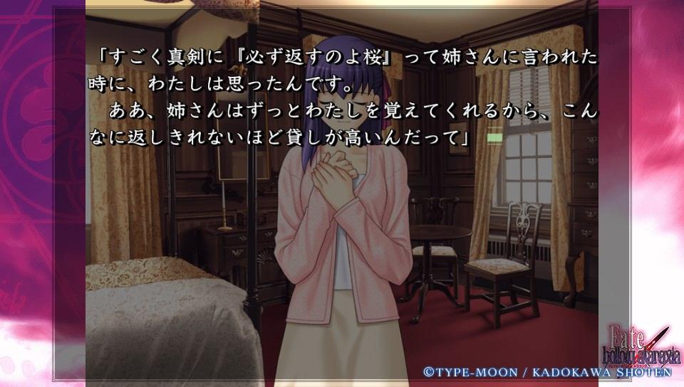 Fateホロウその3 (18)