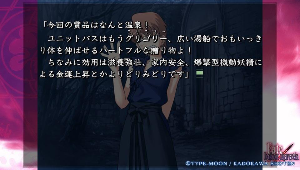 Fateホロウその3 (67)