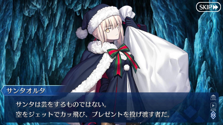 FGOクリスマスイベ2019 (3)
