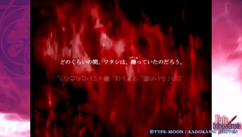 Fateホロウその1 (16)