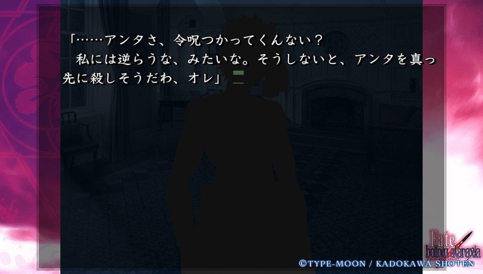 Fateホロウその1 (18)