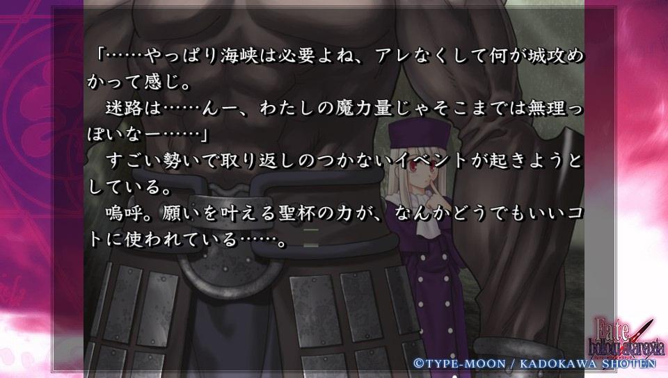 Fateホロウその1 (70)