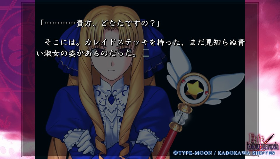 Fateホロウその6 (33)