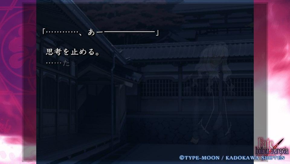 Fateホロウその1 (10)