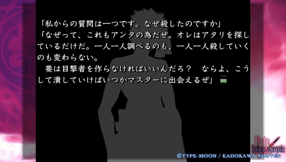 Fateホロウその1 (20)