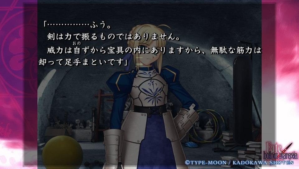 Fateホロウその3 (16)