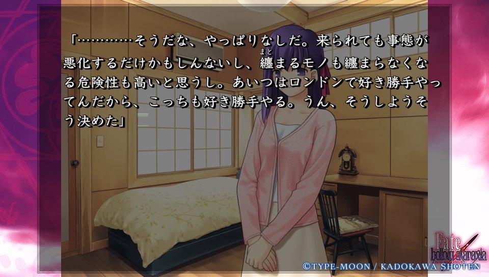 Fateホロウその3 (36)