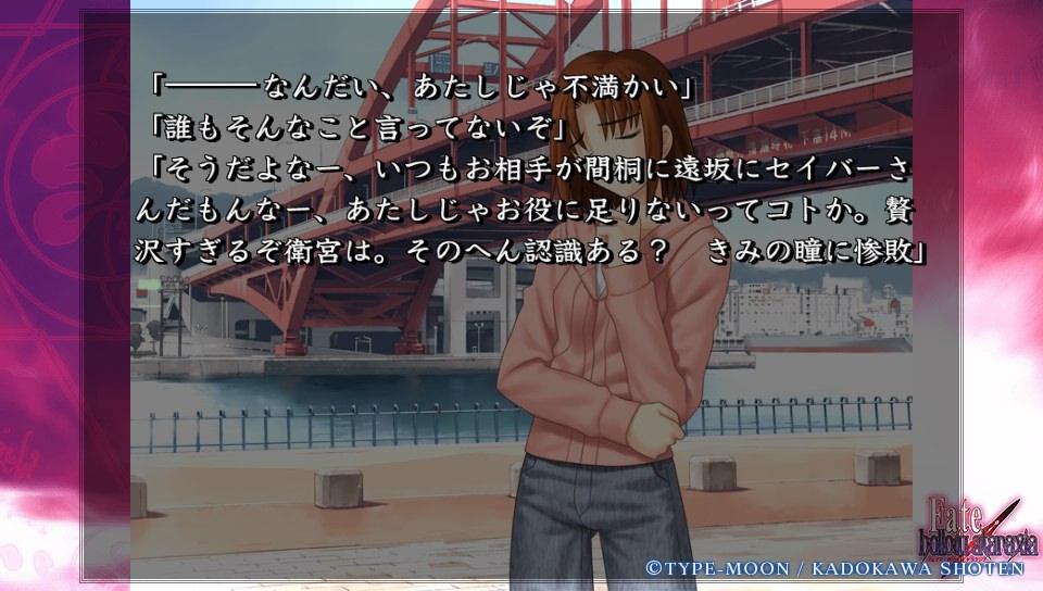 Fateホロウその1 (65)