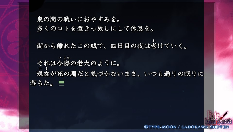 Fateホロウその3 (73)