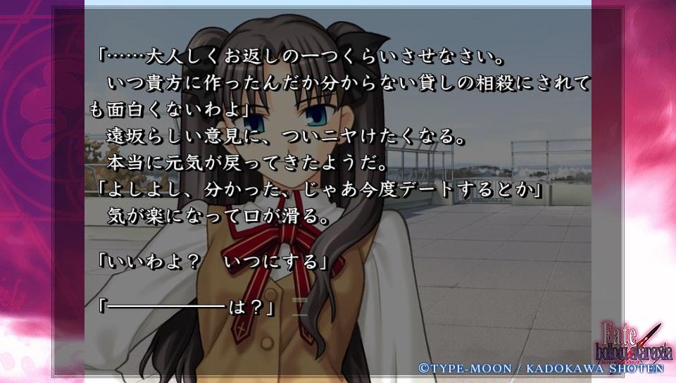 Fateホロウその3 (125)