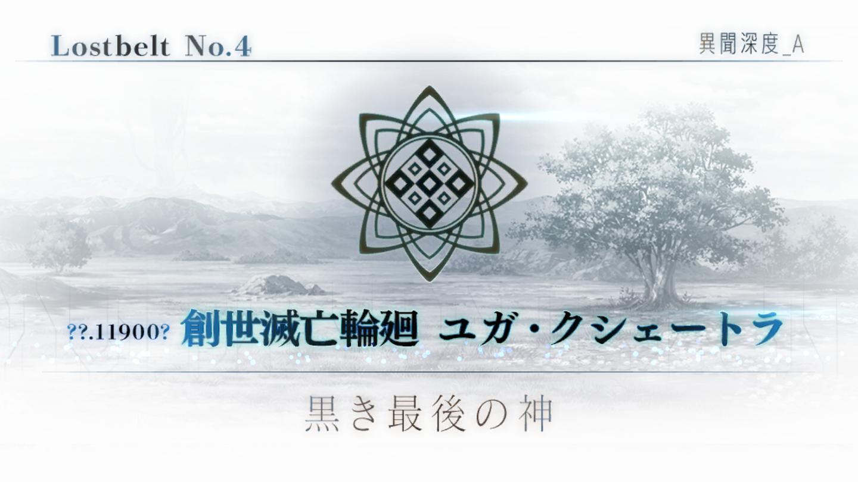 黒き最後の神 (1)