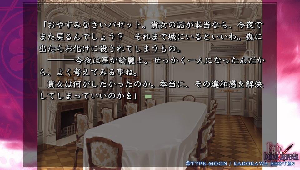 Fateホロウその3 (121)
