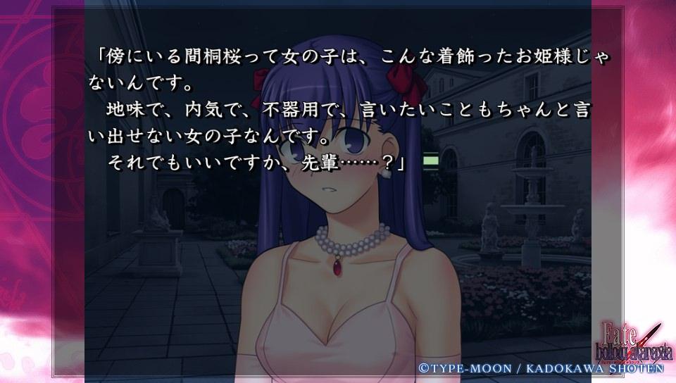 Fateホロウその5 (77)