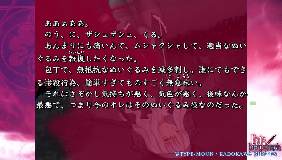 Fateホロウその3 (113)