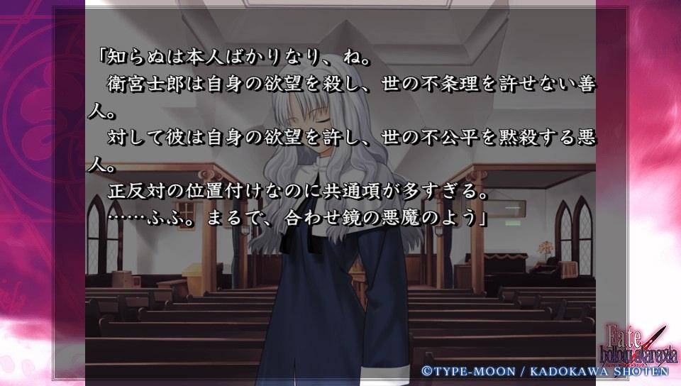 Fateホロウその5 (52)