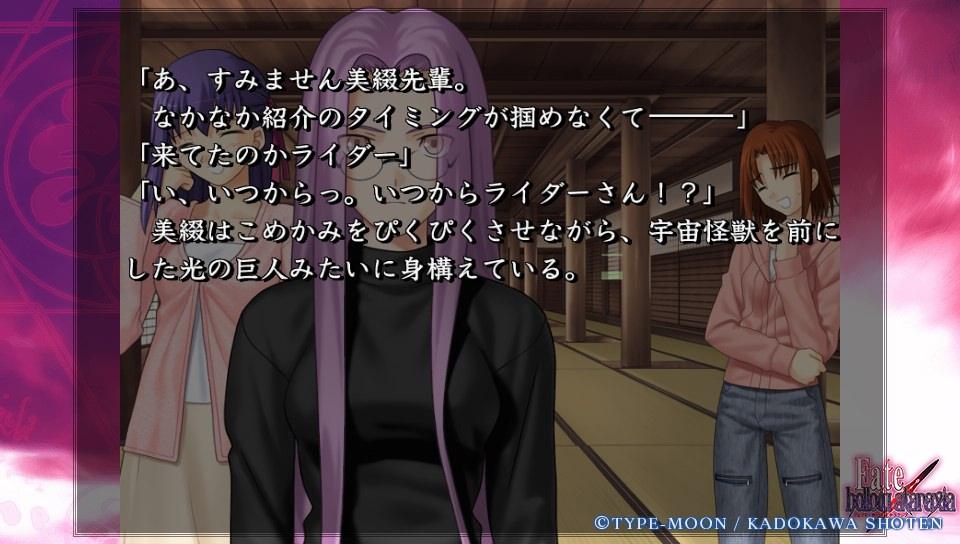 Fateホロウその5 (9)