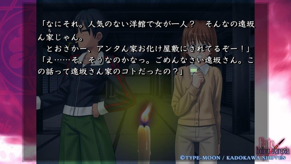 Fateホロウその1 (7)