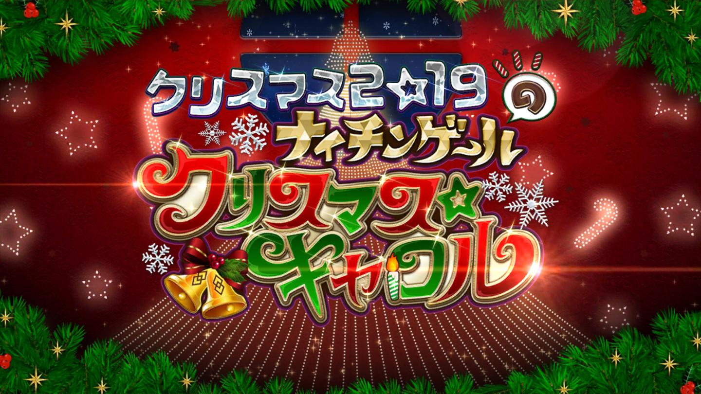 FGOクリスマスイベ2019 (1)