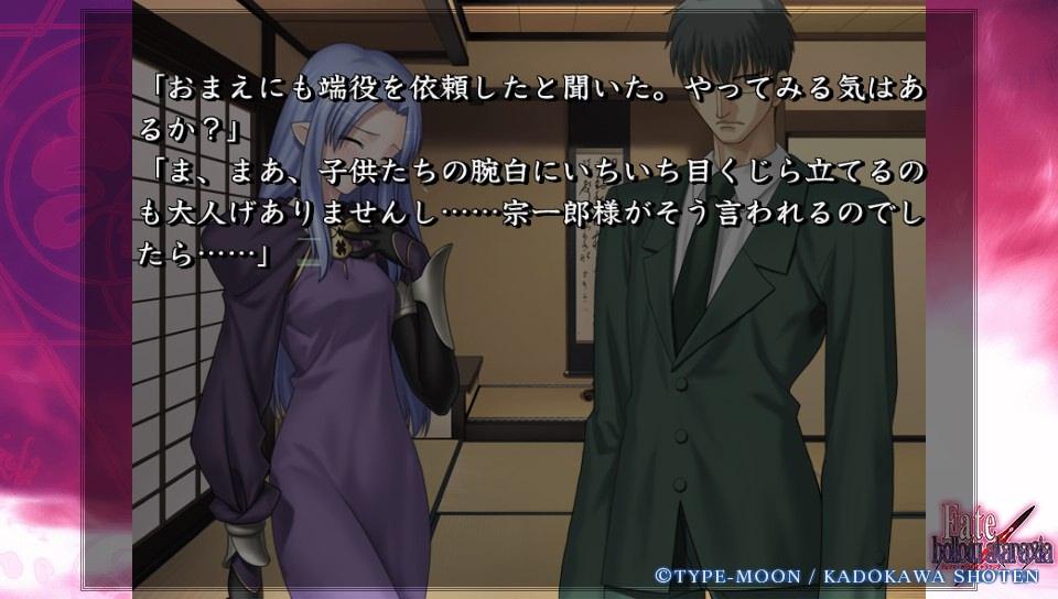 Fateホロウその5 (21)