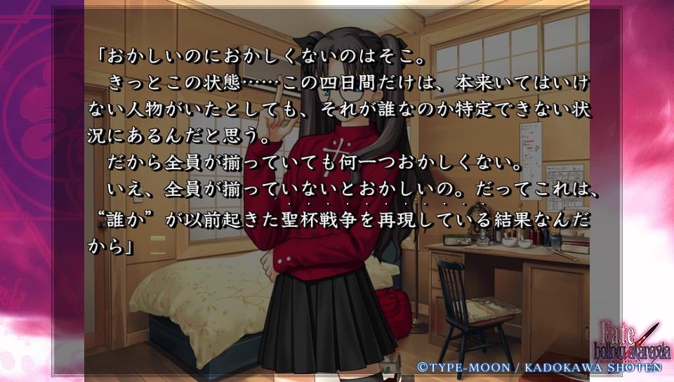 Fateホロウその3 (99)