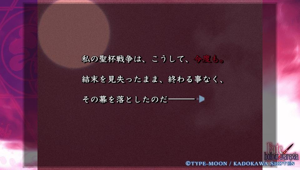 Fateホロウその1 (24)