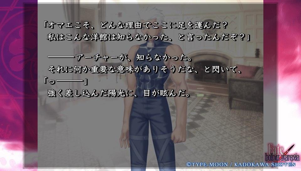 Fateホロウその3 (50)
