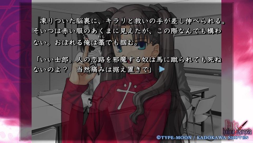 Fateホロウその3 (43)