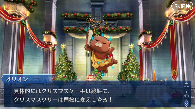 FGOクリスマスイベ2019 (17)