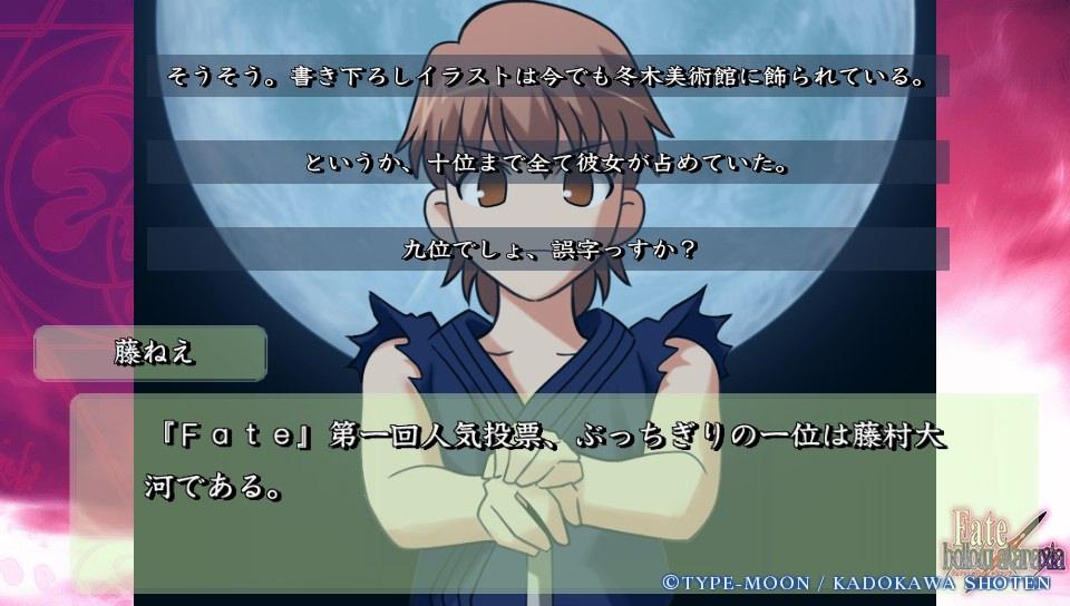 Fateホロウその3 (70)